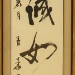 『漢詩』 吉光 青華