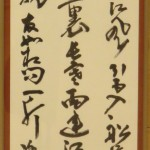 『王昌齢詩』 押田 弘子