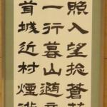 『葉錦詩』 諸田 綾子